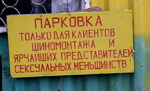 http://www.nnm.ru/pict/parking_sex.jpg