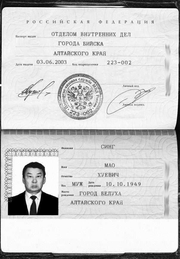 http://pomoykin.pmj.ru/img/pasport-mao.jpg
