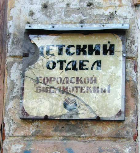 http://studio.cherepovets.net/gallery/Prikol/Bibl.jpg