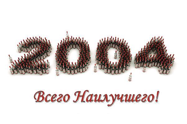 http://phys.tsu.ru/~subach/HappyNewYear.jpg