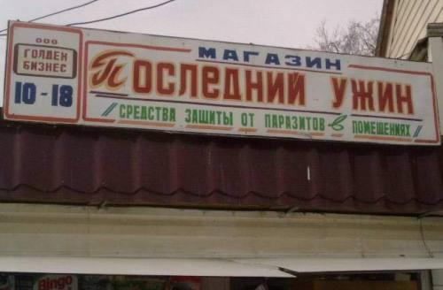 http://nnm.ru/pict/posl_ujin.jpg