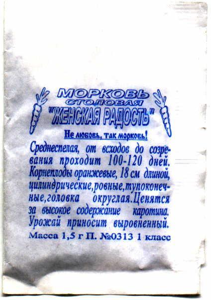 http://www.kokosov.ru/tmp/morkov.jpg
