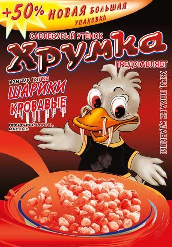 http://sezam.pochta.ru/sezam_hrumka-punk.jpg