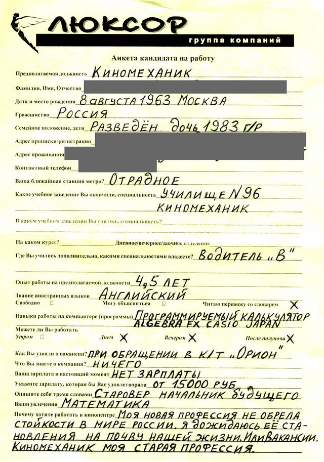 http://lohi.ru/luxor_job.jpg