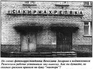 http://dimulka.ru/jpg/sakirma.jpg
