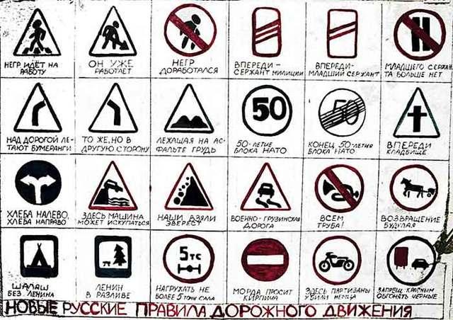 http://www.drivemc.ru/humor/znaki.jpg