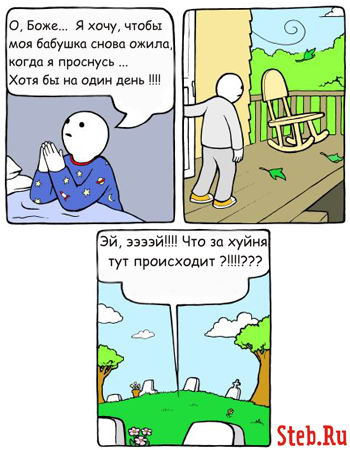 http://www.steb.ru/images/comics.jpg