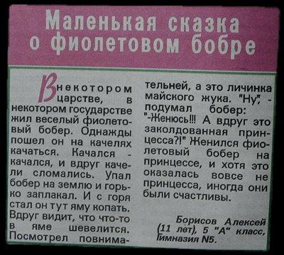 http://www.ljplus.ru/img2/e/l/elbonia/violetbober.jpg