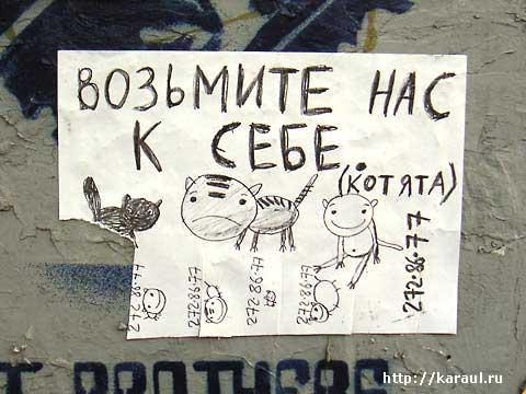 http://karaul.ru/img/vozminasksebe.jpg
