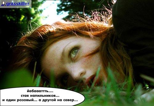 http://www.ljplus.ru/img/g/r/grasskiller/_1978541.jpg