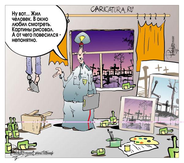 http://caricatura.ru/black/podvitski/pic/446.jpg