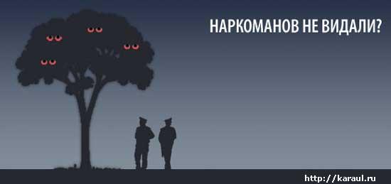 http://karaul.ru/img/narkovnevidali.jpg