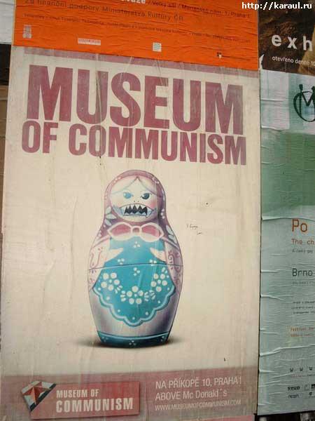 http://karaul.ru/img/muzeycommunizma.jpg