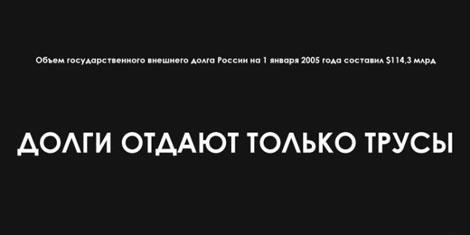 http://voffka.com/archives/dolgi_trusi.jpg