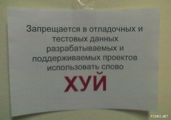 http://ru.fishki.net/picsn/nadpisi_rul_01.jpg