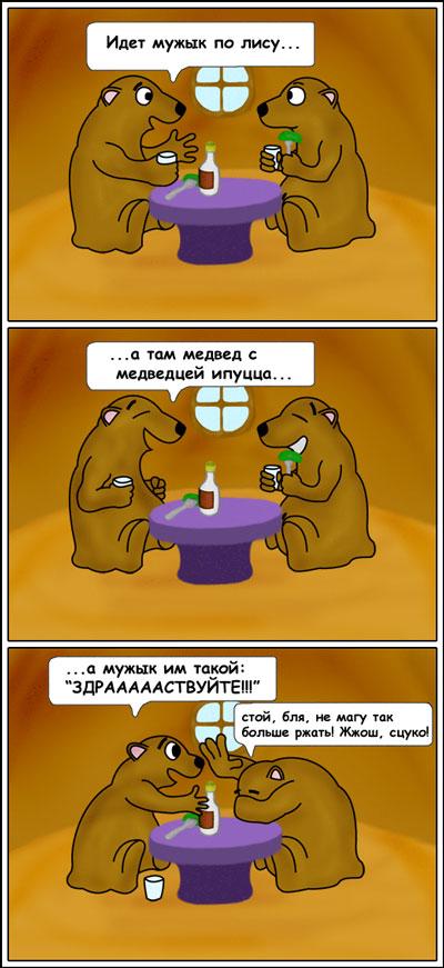 http://voffka.com/archives/bear_comics02.jpg