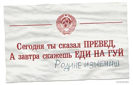 http://voffka.com/archives/ussr_preved.jpg