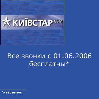 http://voffka.com/archives/kievstarrr.jpg