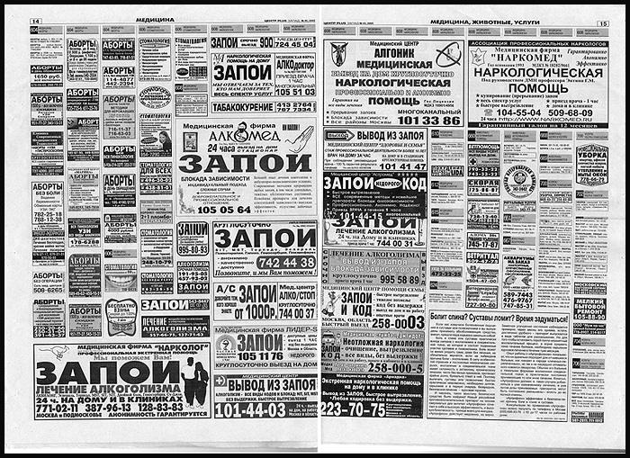http://www.nnm.ru/imagez/gallery/doci/adv/advertisment_will-1147957574_i_1345_full.jpg