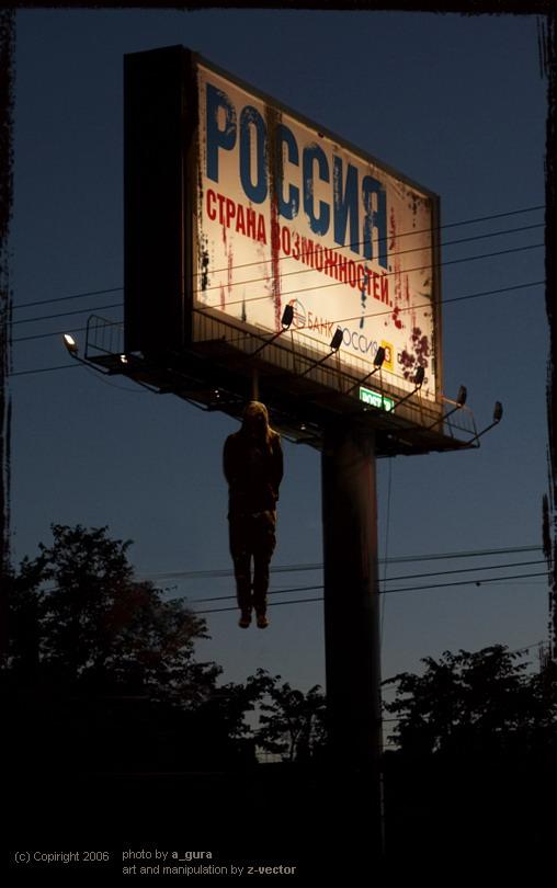 http://i107.photobucket.com/albums/m281/A_Gura/My%20Photos/Art/russia_w.jpg