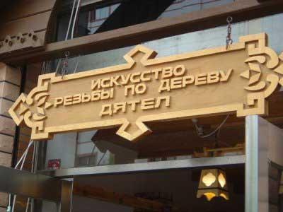 http://www.exler.ru/bannizm/11-08-2006/9.jpg