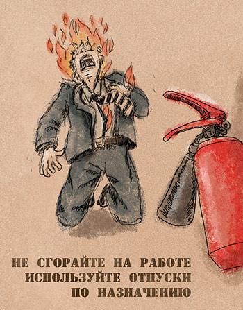 http://batuich.ru/p/workburn.jpg