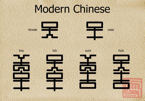 http://shimanism.com/borisbich/chinsex_full_001.jpg