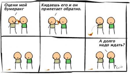 http://www.lionblog.net.ru/uploads/posts/thumbs/1165994880_bumerang.jpg