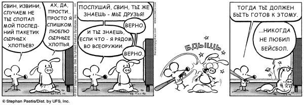 http://glotziok.yarivt.com/ru_swine/pearls_2007-04-04_ru.jpg