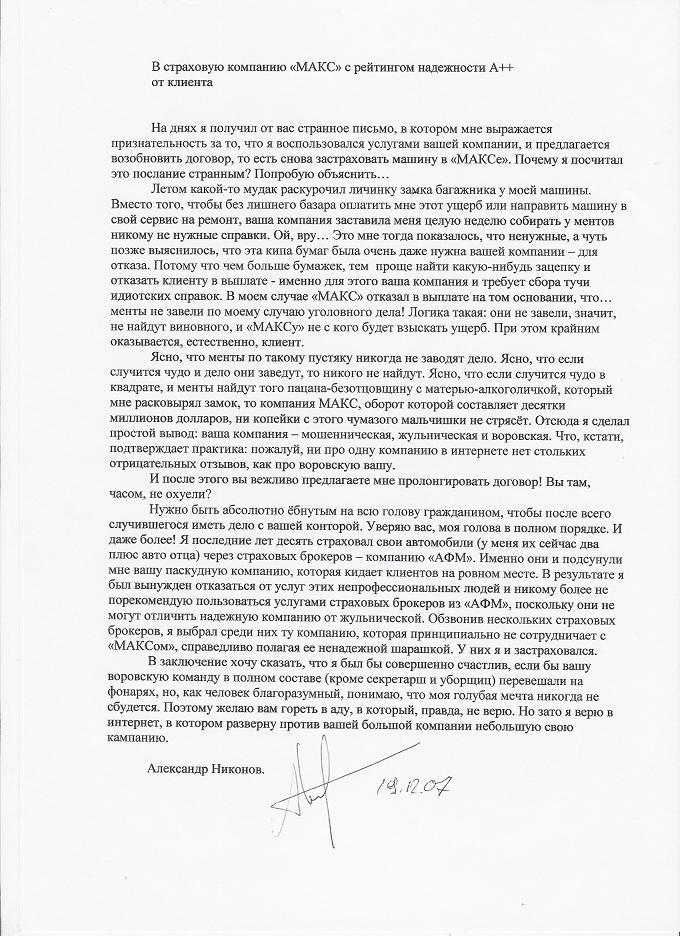 http://www.pajero4x4.ru/fgallery/albums/userpics/14932/pismo-v-MAKS-1.JPG