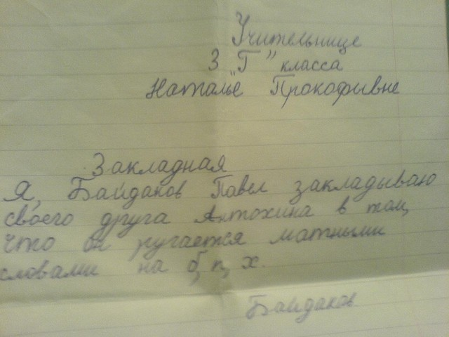 http://bestpics.ru/full/Zakladnaya.jpg