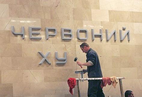 http://www.ljplus.ru/img4/f/i/fiorine/kiev_metro.jpg