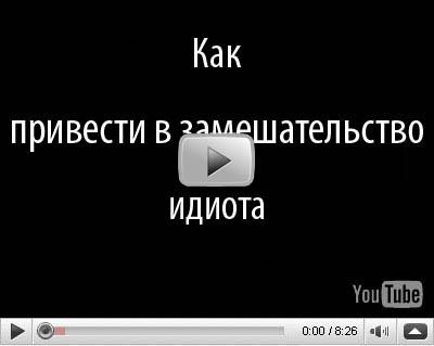 http://www.ljplus.ru/img4/z/h/zhokhov_d/_idiot.jpg