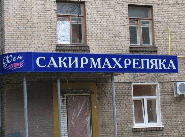http://russianfun.net/wp-content/uploads/2008/02/funny-gallery-62-344.jpg