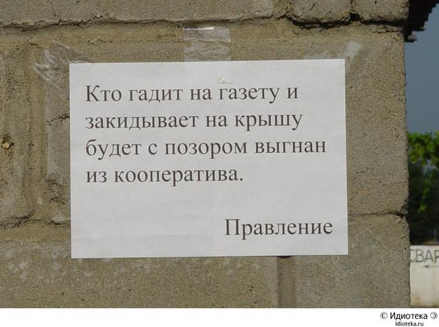 http://img.artlebedev.ru/kovodstvo/idioteka/i/059D9FC9-E052-497F-A8AF-E4CE8CB0B632.jpg