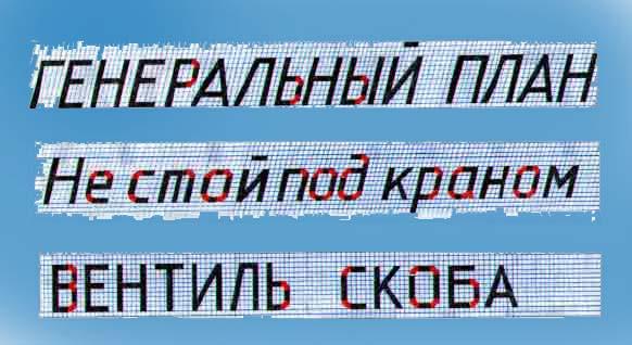 http://www.inggraf.narod.ru/hrift2.jpg