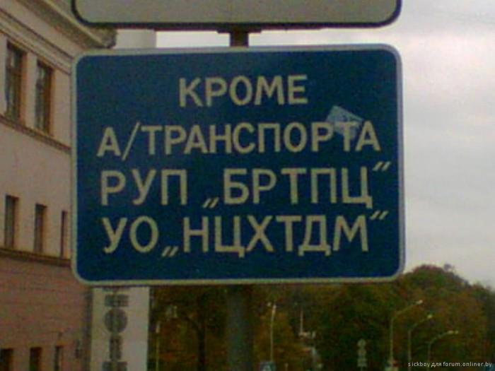 http://de.fishki.net/picsw/092008/29/belarus/042_belarus.jpg