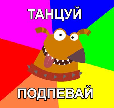 http://www.ljplus.ru/img4/a/k/akuaku/tanz1.jpg