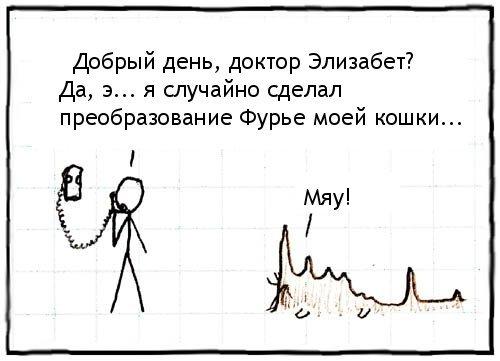 http://www.xkcd.ru/xkcd_img/fourier.jpg
