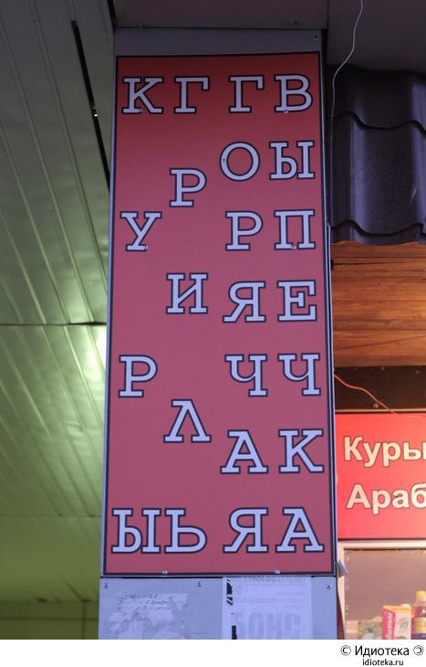 http://img.artlebedev.ru/kovodstvo/idioteka/i/32E30376-1EB8-4F1D-A75C-575CF0ECFCE2.jpg