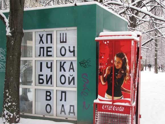 http://www.exler.ru/bannizm/06-03-2009/12.jpg