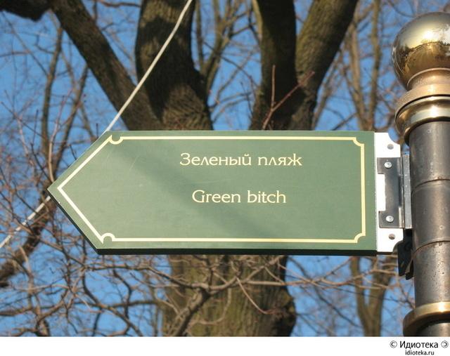 http://img.artlebedev.ru/kovodstvo/idioteka/i/4ED13FFC-7114-46A2-A356-F1009845A087.jpg