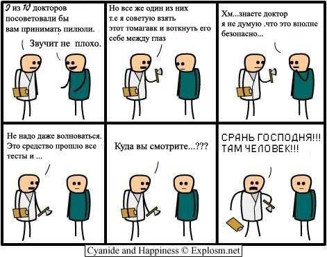 http://web.comicsia.ru/i/544.jpeg