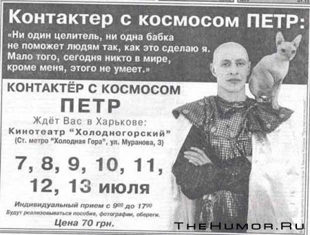 http://gallery.thehumor.ru/pictures/images/other-kontakter_petr-414449.jpg