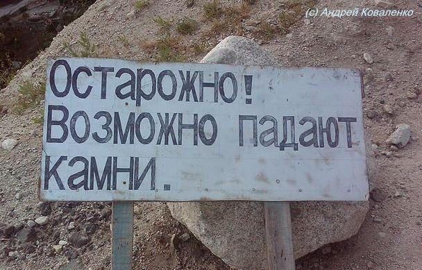 http://www.ljplus.ru/img4/k/v/kvakina/ostarozhno.jpg