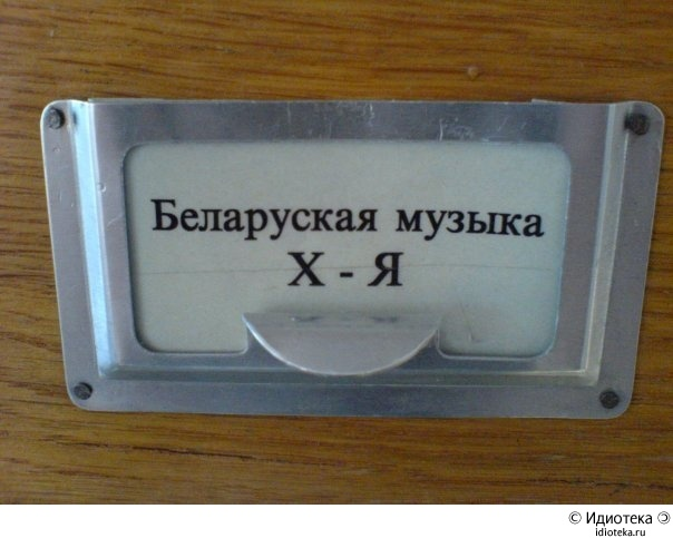 http://img.artlebedev.ru/kovodstvo/idioteka/i/8755D299-1838-487A-B0DE-4A8FC9F91383.jpg