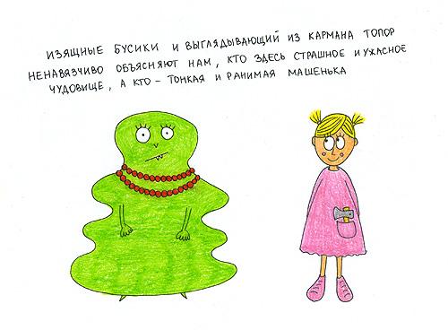 http://www.ljplus.ru/img4/t/a/tavlla/tonkaya_i_ranimaya.jpg