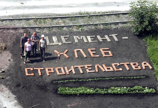 http://www.eurocement.ru/engine/doc_images/production_cement_l.jpg