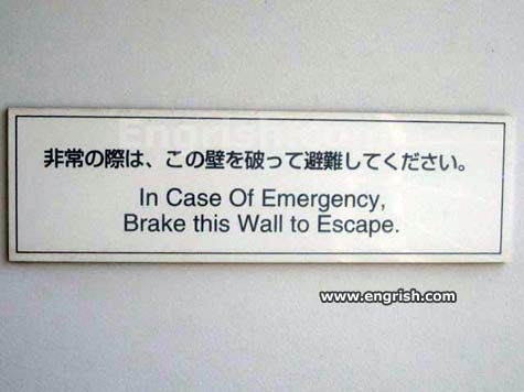 http://www.engrish.com//wp-content/uploads/2008/10/in-case-of-emergency.jpg