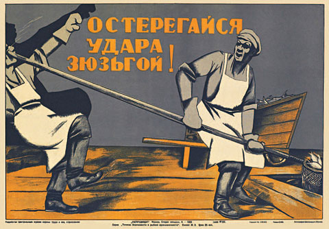 http://www.fresher.ru/images6/sovetskie-plakaty-po-texnike-bezopasnosti/7.jpg